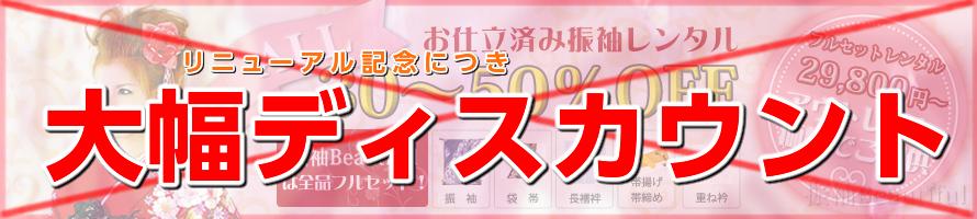 全品50〜80% オフ! サイトリニューアル記念特別セール